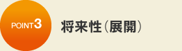 POINT3 将来性(展開)